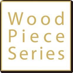 ウッドピースシリーズ