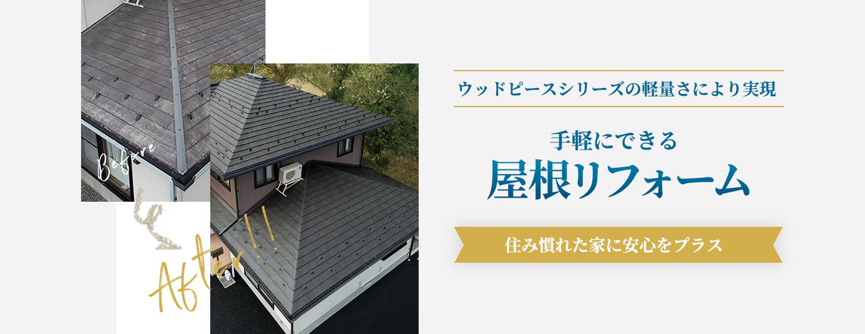 手軽にできる屋根リフォーム