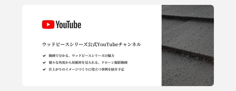 ウッドピース公式Youtubeチャンネル